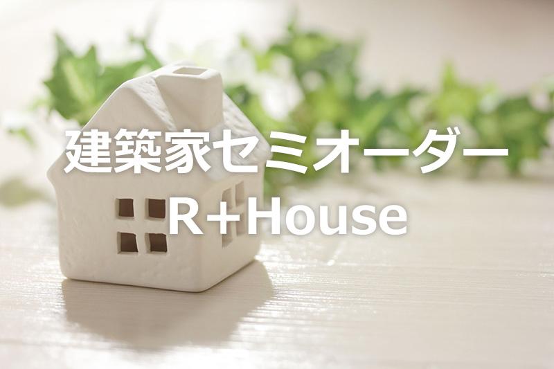 建築家セミオーダーR+House