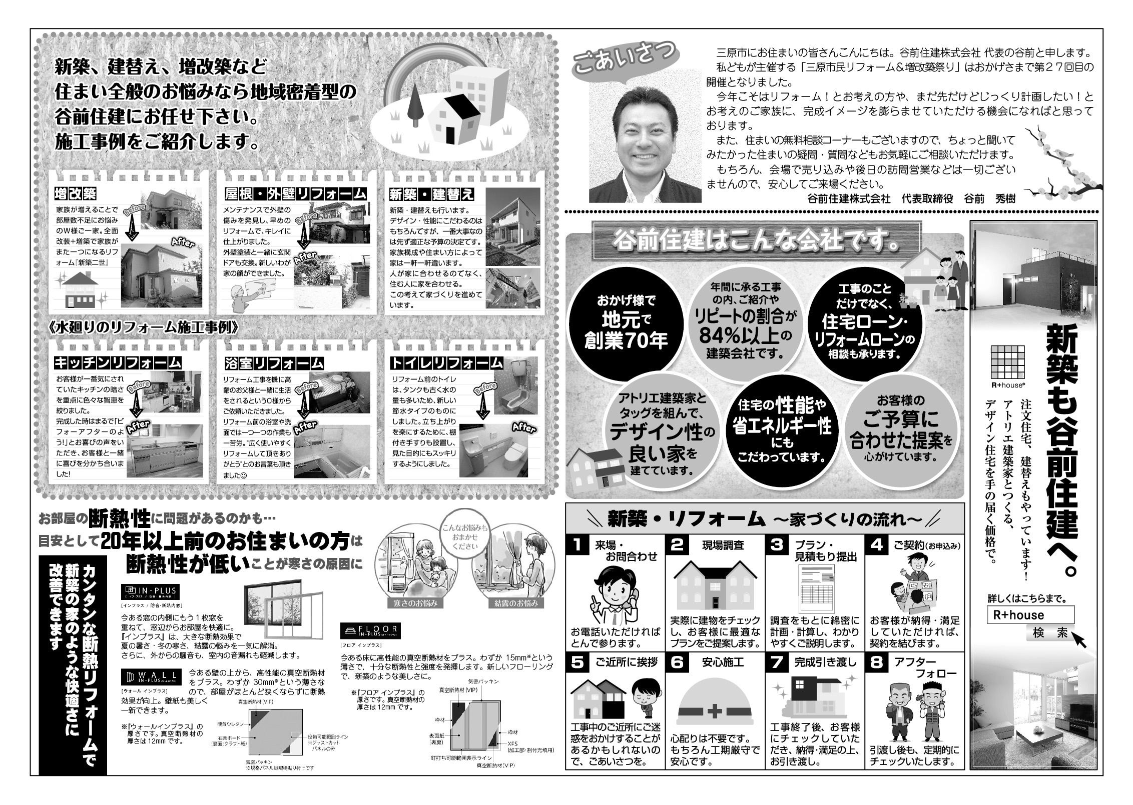 リフォーム祭り/裏_0210-11-再校