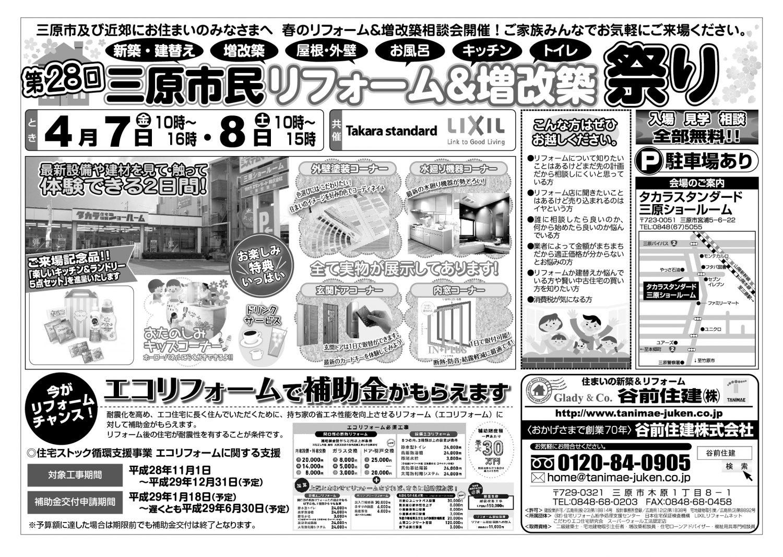 リフォーム祭り/表_0407-08-初校