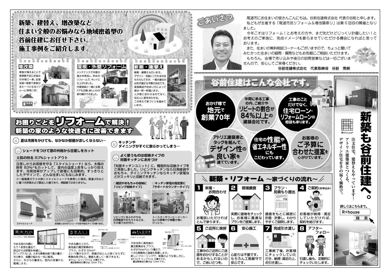 リフォーム祭り/裏_5-19-20-初校